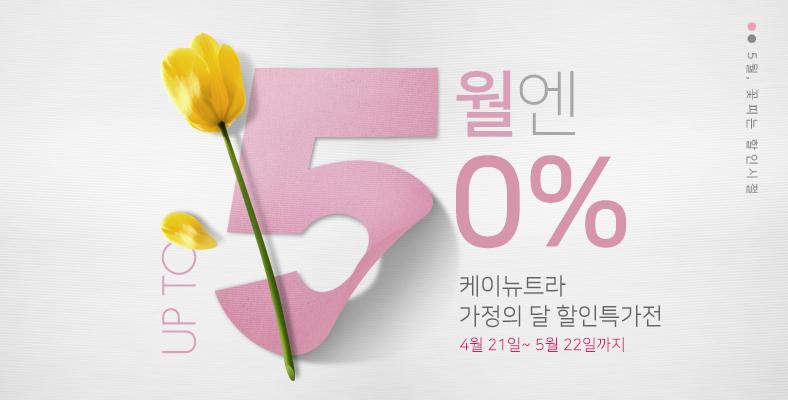 가정의달 기념 5월엔 50%