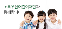 초록우산어린이재단