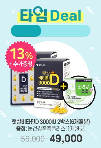 비타민2+눈건강1