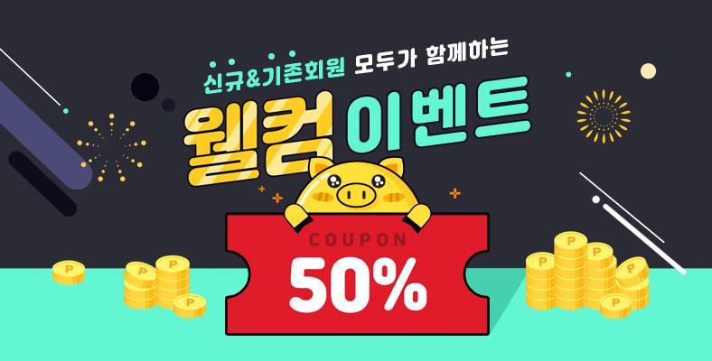 50% 할인쿠폰 증정