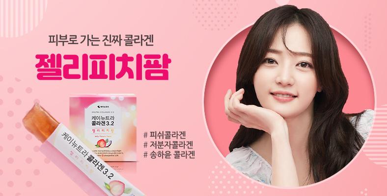 송하윤 콜라겐