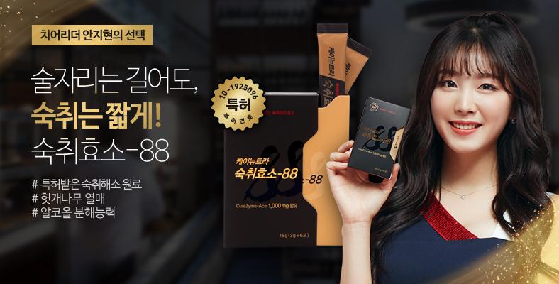 숙취효소-88