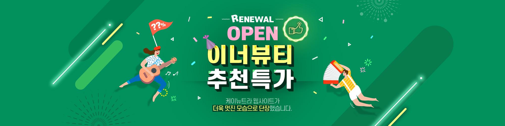 리뉴얼 오픈 프로모션