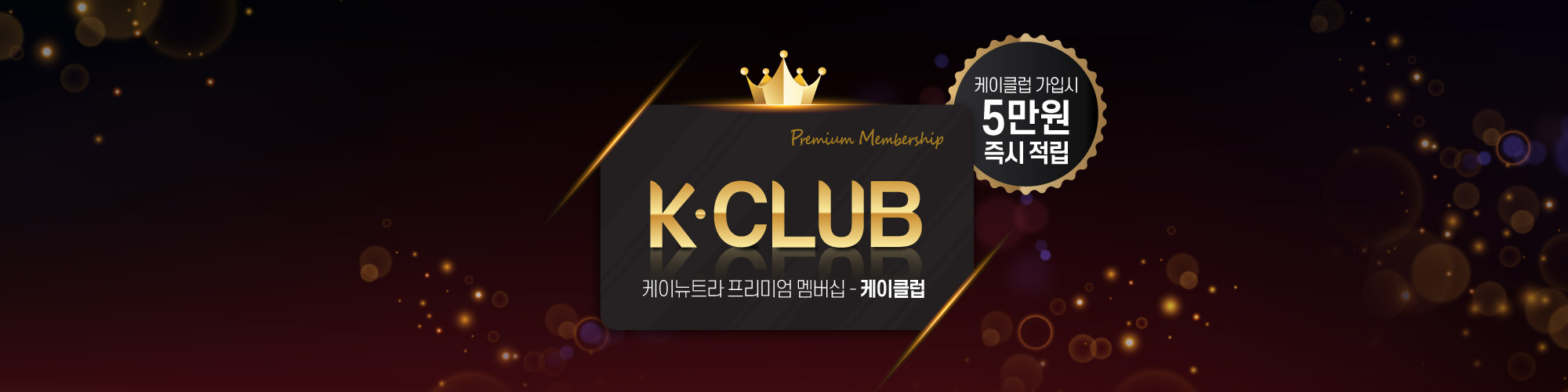 k-클럽만의 프리미엄혜택
