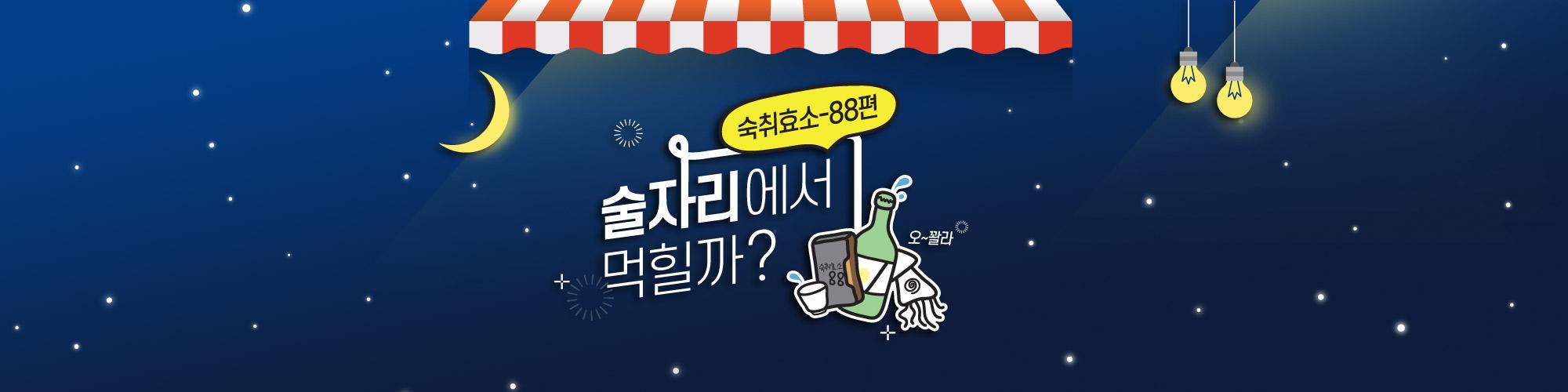 숙취효소-88 기획전
