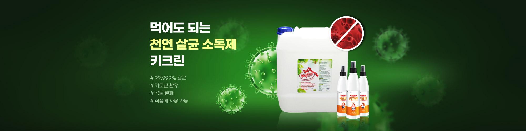 천연 살균 소독제