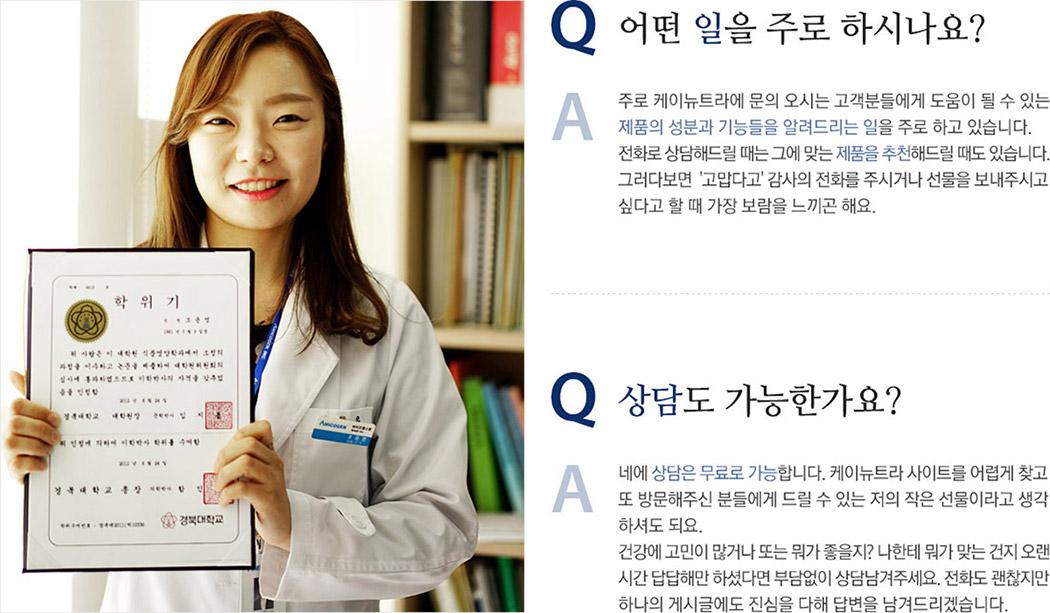조윤영 박사2